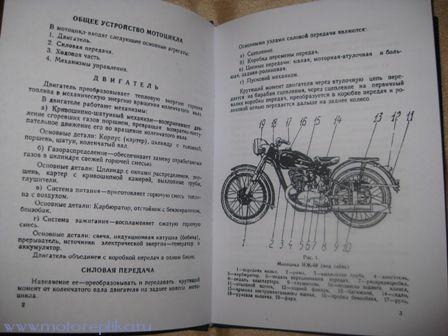 инструкция по эксплуатации иж 49 - фото 9